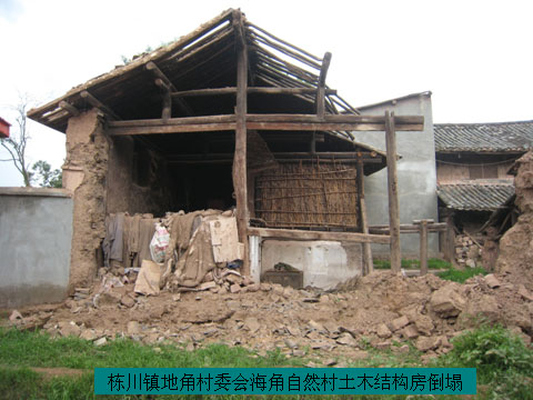 Photos from 2009 Yunnan, China earthquake