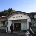 Northeastern Nagano Earthquake